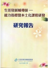 生涯發展輔導師 :  能力指標暨本土化課程研發研究報告 /
