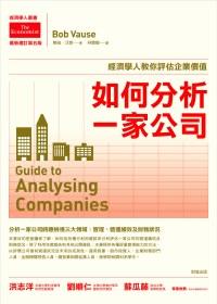 如何分析一家公司:經濟學人教你評估企業價值