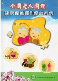 全國老人團體健康促進運作優良案例 /