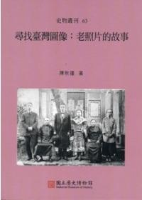 尋找臺灣圖像:老照片的故事