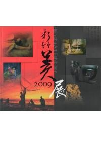 新竹美展2009 =  Hsinchu art exhibition /