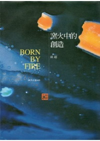 窯火中的創造 =  Born by fire /