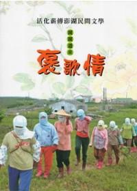 活化薪傳澎湖民間文學:娓娓道來褒歌情