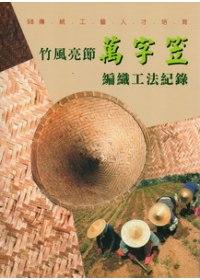竹風亮節萬字笠<<編織工法紀錄>> :  98傳統工藝人才培育 /