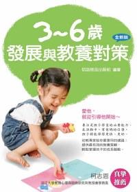 3-6歲發展與教養對策