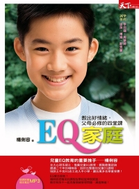 EQ家庭:教出好情緒,父母必修的四堂課