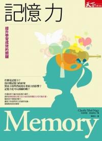 記憶力 :  提升學習成效的關鍵 = Memory /