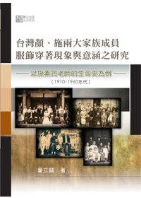 臺灣顏、施兩大家族成員服飾穿著現象與意涵之研究:以施素筠老師的生命史為例(1910-1960年代)