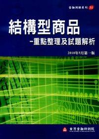 結構型商品:重點整理及試題解析