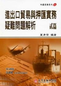 進出口貿易與押匯實務疑難問題解析