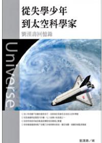 從失學少年到太空科學家:劉漢壽回憶錄