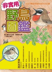 非實用野鳥圖鑑:600種鳥類變身搞笑全紀錄