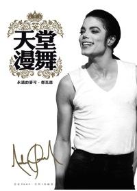 天堂漫舞:永遠的麥可.傑克森