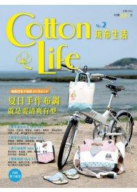 Cotton Life 玩布 No.2