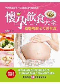 懷孕飲食大全:給媽媽的全方位營養