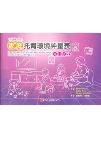 家庭托育環境評量表
