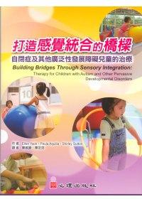 打造感覺統合的橋樑:自閉症及其他廣泛性發展遲緩兒童的治療