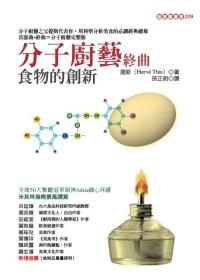分子廚藝,食物的創新