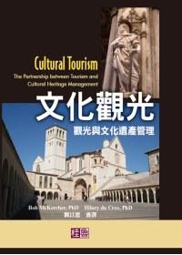文化觀光:觀光與文化遺產管理