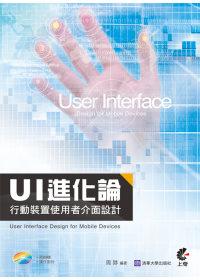 UI 進化論:行動裝置使用者介面設計(附光碟)