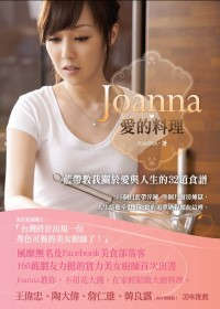 Joanna.愛的料理:藍帶教我關於愛與人生的32道食譜