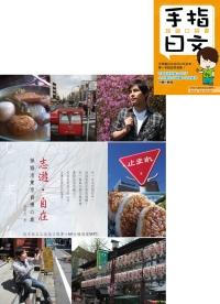 志遊.自在:孫協志東京自慢之旅 附手指日文旅遊口袋書 40分鐘情境會話MP3