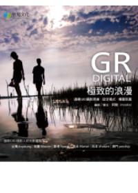 (絕版)GRD:極致的浪漫