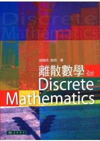 離散數學 二版