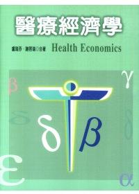 醫療經濟學