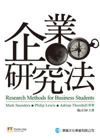 企業研究法