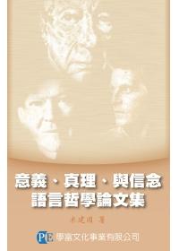 意義、真理、與信念:語言哲學論文集