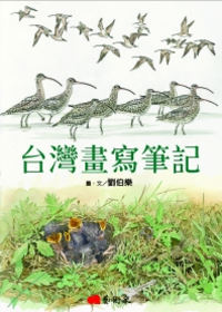 台灣畫寫筆記