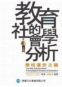 教育的社會學分析 : 學校運作之道 /