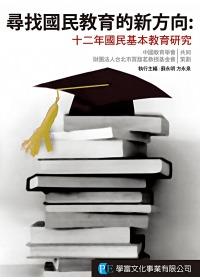 尋找國民教育的新方向 :  十二年國民基本教育研究 /