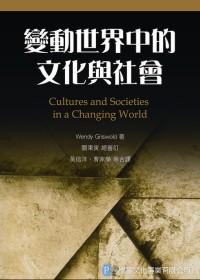 變動世界中的文化與社會