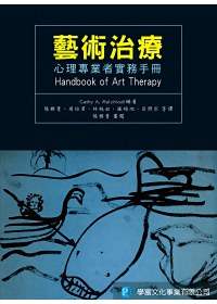 藝術治療 :  心理專業者實務手冊 = Handbook of art therapy /