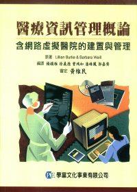 醫療資訊管理概論:含網路虛擬醫院的建置與管理