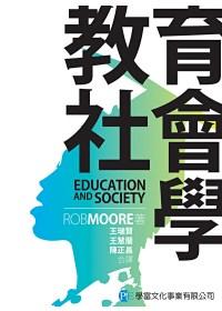 教育社會學