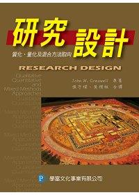 研究設計:質化.量化及混合方法取向