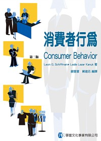 消費者行為 /