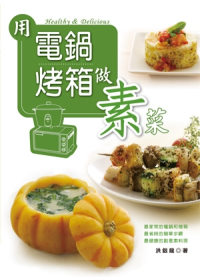 用電鍋烤箱做素菜