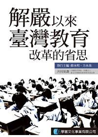 解嚴以來臺灣教育改革的省思 /