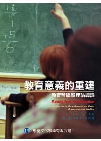 教育意義的重建:教育哲學暨理論導論