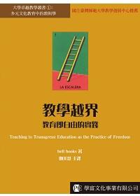 教學越界 :  教育即自由的實踐 /