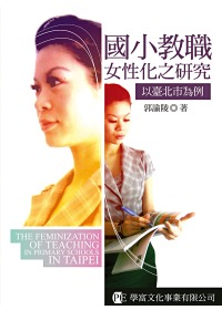 國小教職女性化之研究 : 以臺北市為例 = The feminization of teaching in primary schools in Taipei /