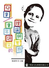 兒童/童年研究的理論與實務
