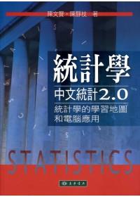 統計學:中文統計2.0:統計學的學習地圖和電腦應用