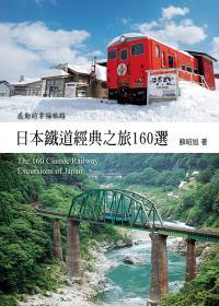 日本鐵道經典之旅160選:感動的幸福旅路