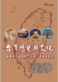 台灣歷史與文化:福爾摩沙的住民.心性.生活與記憶