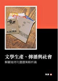 文學生產.傳播與社會:解嚴後詩刊選題策略析論